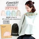 【授乳ケープ】Esmeralda(エスメラルダ)タッセル授乳ケープ 収納ポーチ2点セット1点までネコポス可♪ 日本製...