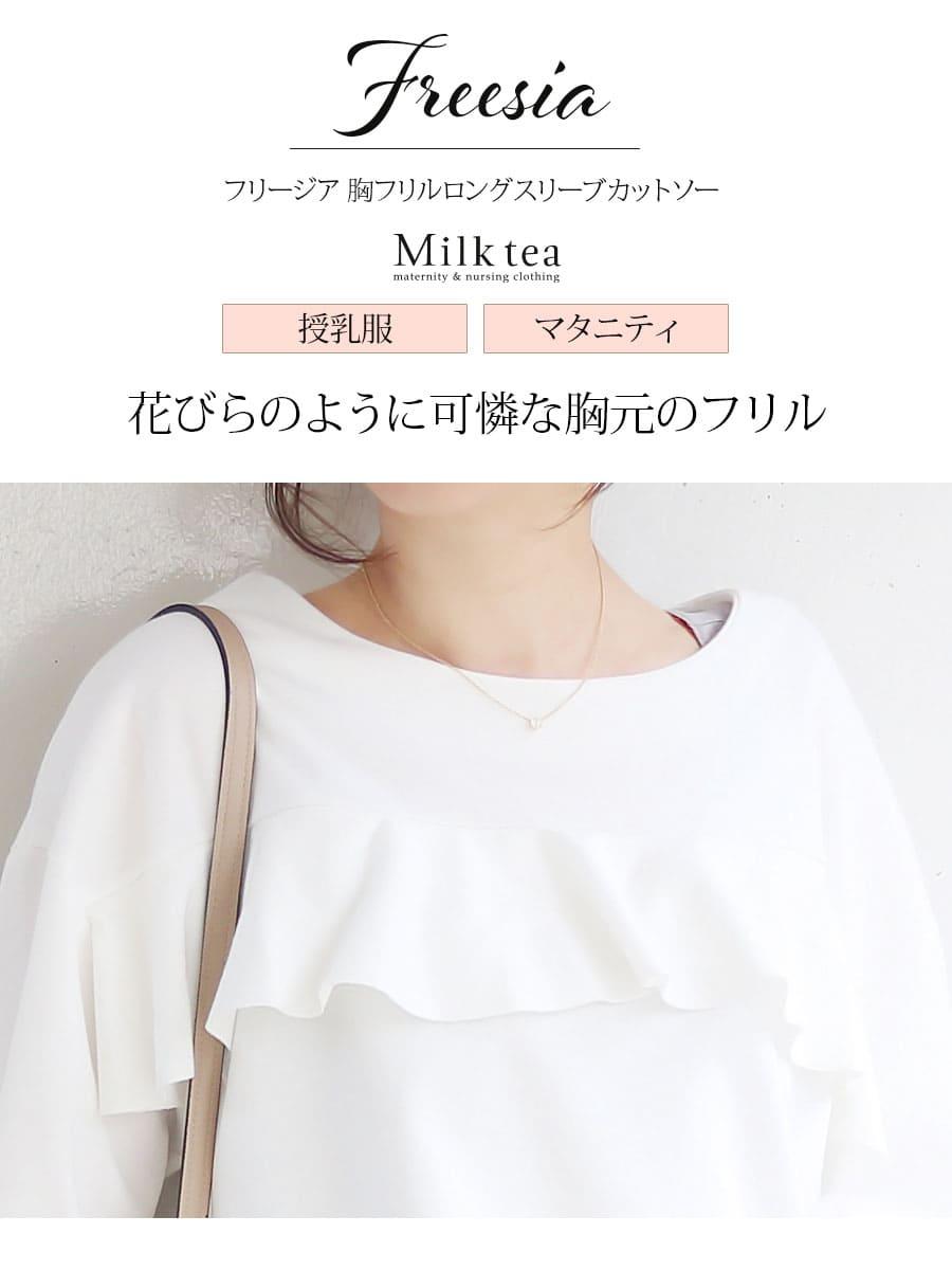 Milktea(ミルクティー)『フリージア胸フリルロングスリーブカットソー』