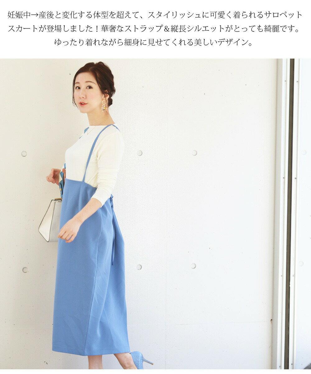 SALE<授乳服・マタニティ>着丈&シルエット自由にカスタマイズ!3wayサロペットスカート