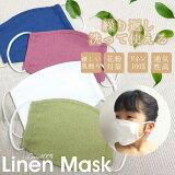 <KIDS>リネン100%繰り返し使える立体子供用マスク 10枚までメール便可 洗える 布マスク マスク リネン 男女兼用 リネン100% 夏用 涼しい 通気性 繰り返し使える マスク 小さめ 子供用マスク 洗えるマスク 子供 洗える 子供マスク