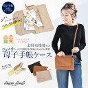 お財布機能付き2way母子手帳ケース LG-F1933(ショルダーストラップ付き)