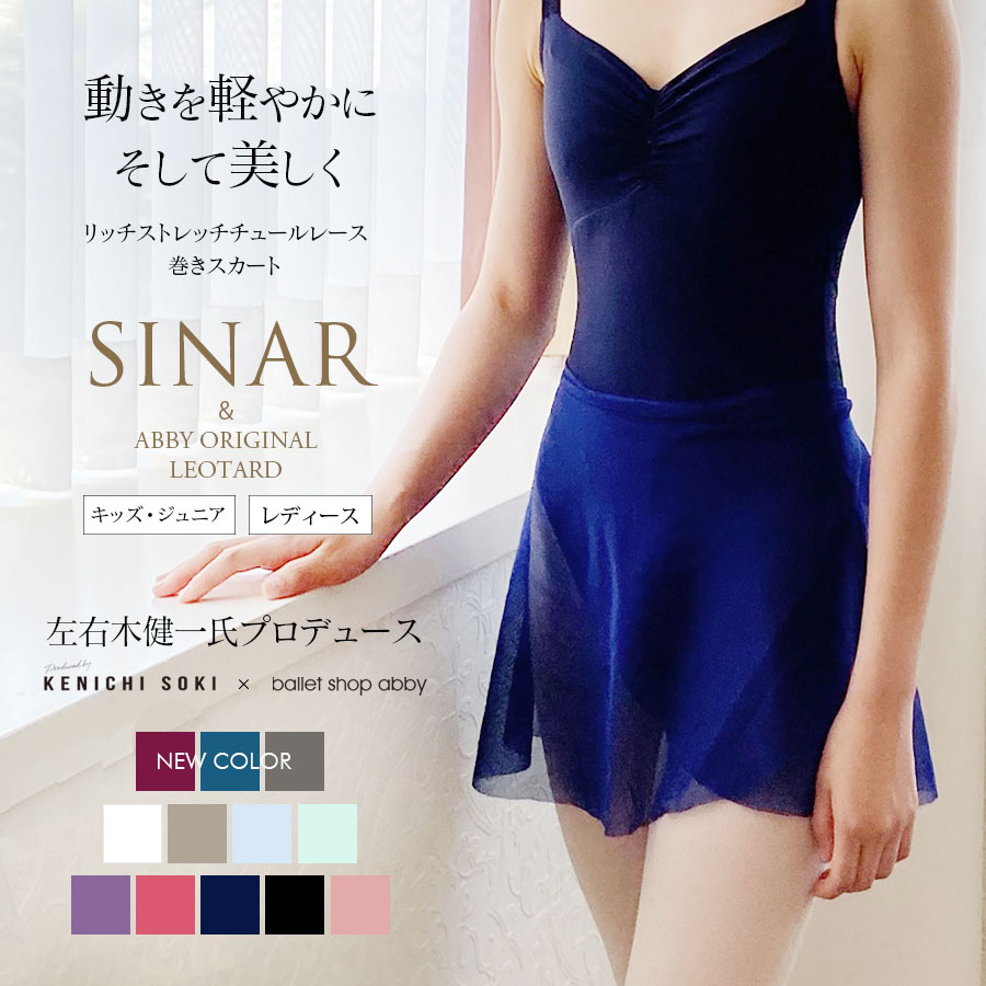 バレエ, スカート SINAR 2
