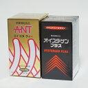 【ポイント5倍!】<ANT&オイスタゲンプラス/セット>牡蠣と蟻の各1個セット