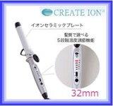 CREATEIONイオンカールアイロン26mm7208(業務用)