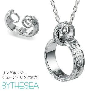 指輪ネックレス ハワイアンジュエリー リングホルダーリング指輪をネックレスにする・リング用ペンダント楽ギフ_包装 SP303 ネコポス選択で送料無料