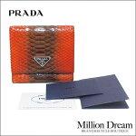 【PRADA:プラダ】パイソンレザー折りたたみ財布オレンジ