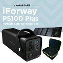 ポータブル電源 大容量 ソーラーパネル セット 災害 バッテリー 太陽光パネル 蓄電池 家庭用 【iForway PS100 Plus Portable Solar Generator Set】・・・