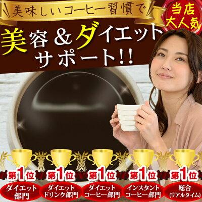 エレガントライフコーヒー30包入【コラーゲン・食物繊維・アスタキサンチン・ハス胚芽】
