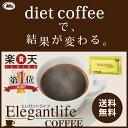 食べることが好きな方のためのコーヒー!\余分カット/おいしいダイエットコーヒーでおなかス...
