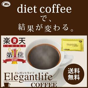 【送料無料】エレガントライフコーヒー 30包入 1杯あたり約74円【クロロゲン酸 食物繊維 コ…