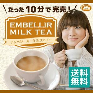 【送料無料】アンベリール・ミルクティー 30包入 1杯あたり67円 【コラーゲン プラセンタ …