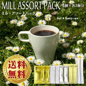 【初回購入限定】ミル・アソートパック 10包セット(5種×2包) 【エレガントライフコーヒー …