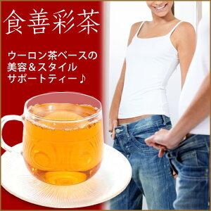 【送料無料】 食善彩茶 30包入 1杯あたり69円【ポリフェノール 食物繊維 カテキン】【商品…