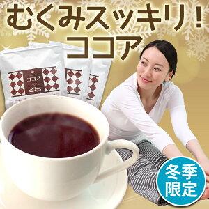 【送料無料】ココア 10包×3セット (30包)1杯あたり90円 【赤ブドウ 食物繊維 カカオ…