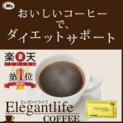 エレガントライフコーヒー インスタント コーヒー クロロゲン コラーゲン アスタキサンチン オレンジ