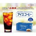 機能性表示食品 アイスコーヒー 60袋入り 1杯あたり105円【食物繊維 難消化性デキストリン インスタントコーヒー】