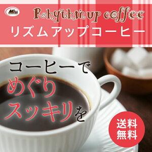 【送料無料】進化した!リズムアップコーヒー 30包入 1杯あたり約76円【 インスタントコーヒ…
