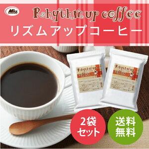 【送料無料】進化した!リズムアップコーヒー 30包入2袋セット 1杯あたり54円【 インスタン…