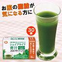 ≪お腹の脂肪が気になる方に≫シェイプライフ青汁 30袋 1杯...