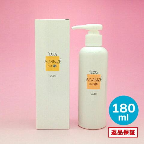 アルヴィンゼ「ECO」 素肌ソープ  180ml【洗顔料・無香料・無着色・ノンオイル・弱酸性・乳清・無添加化粧品】