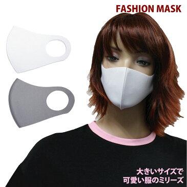 ポイント5倍 マスク 布マスク 3D MASK ポリウレタン 2mm厚 メンズ レディース 男女兼用 無地 立体縫製 花粉対策 ウイルス対策 コロナ対策 白 グレイ 大きいサイズ 可愛い服 ミリーズ millys ぽっちゃり ルーズ ダンス 青文字系
