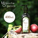【送料無料】【ポイント10倍】Milpoche Organics ミルポッシェオーガニクス ボディケアクリーム(400mL)