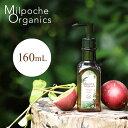 【ポイント10倍】Milpoche Organics ミルポッシェオーガニクス ボディケアクリーム(160mL)