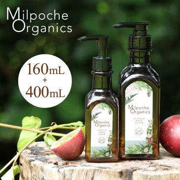 【送料無料】【ポイント10倍】Milpoche Organics ミルポッシェオーガニクス ボディケアクリームセット(400mL/160mL)