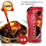 キャラバンコーヒー ブラック(加糖) 1000ml【リキッドタイプ】[TY-J-K][T8]