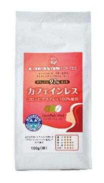 カフェインレスコーヒー【レギュラーコーヒー/横浜/キャラバンコーヒー】[TY-J-K][T8]