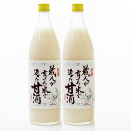 開華 蔵人が育てた米で造った甘酒 900ml 2本セット【かいか/母の日/誕生日/お祝い/ギフト/通販】[TY-C-K][T8]