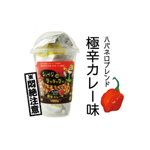 スナック菓子, その他 de 67gTY-J-KT8