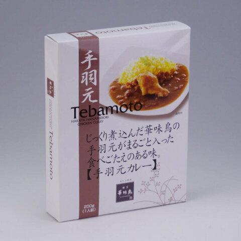 博多華味鶏 手羽元カレー 200g