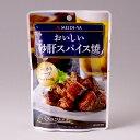 おいしい砂肝スパイス焼き 37g[TY-J-K][T8]
