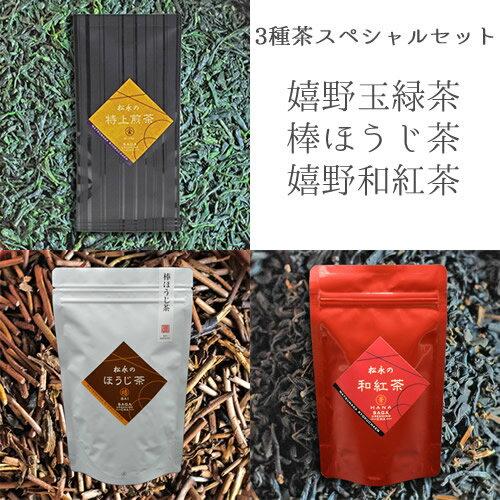 メール便・込み 嬉野玉緑茶・ほうじ茶・嬉野和紅茶「3種茶スペシャルセット」 TY-J-M  T8