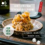 【送料無料】パパイア王子謹製 青パパイア金山寺味噌 5個セット(パパイア王子)