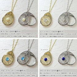 天然石のペンダント型おしゃれルーペ石説明2