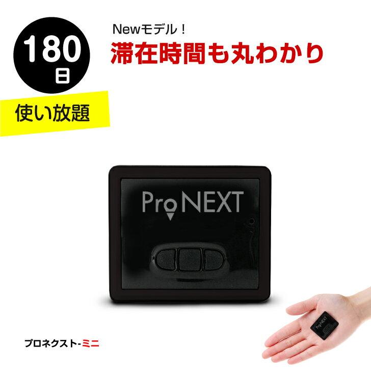 ProNEXTmini-プロネクストミニ【180日使い放題返却不要】10秒更新GPS発信機 GPS追跡 GPS リアルタイムGPS GPS浮気調査 GPS発信器 GPSレンタル 小型GPS ジーピーエス 超小型GPS