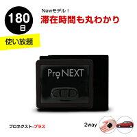 ProNEXTplus-プロネクストプラス【180日使い放題返却不要】10秒更新GPS発信機GPS追跡GPSリアルタイムGPSGPS浮気調査GPS発信器GPSレンタル小型GPSジーピーエス超小型GPS