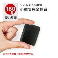 【180日使い放題返却不要】GPS発信機GPS追跡GPSリアルタイムGPSGPS浮気調査GPS発信器GPSレンタル小型GPSジーピーエス超小型GPS