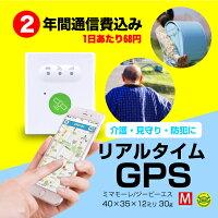 小型GPS GPS発信機 GPS防犯 GPS子供 GPS小学生 GPS介護 GPS格安 GPSレンタル GPS人気