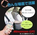 小型GPS GPS発信機 GPS防犯 GPS浮気調査 GPS探偵 GPS追跡 GPSロガー GPSレンタル GPSリアルタイム
