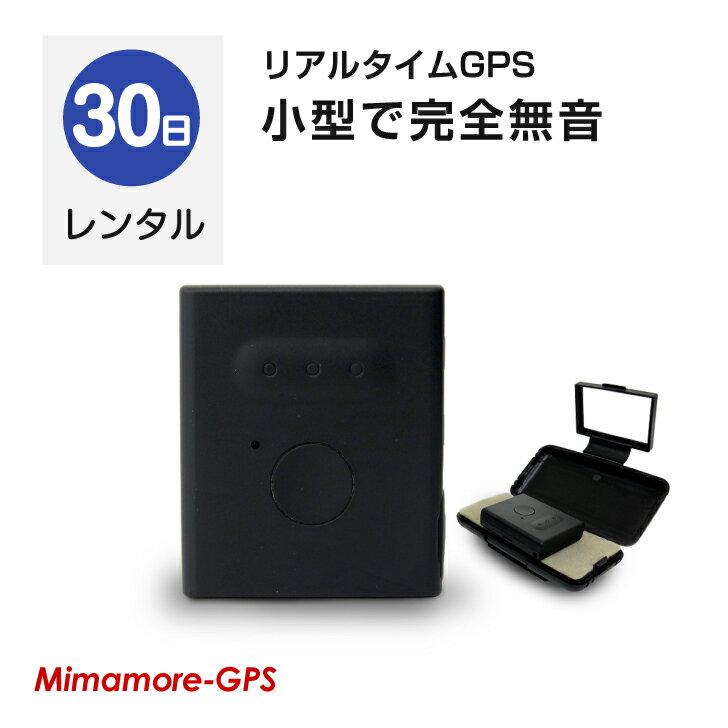 【レンタル】浮気調査等に!GPS 追跡 小型 GPS発信機 GPS防犯 GPS浮気調査 GPS探偵 GPS追跡 GPSロガー GPSレンタル GPSリアルタイム GPS