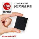 【180日使い放題返却不要】GPS発信機 GPS追跡 GPS リアルタイムGPS GPS浮気調査 GPS発……