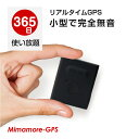 【365日使い放題返却不要】GPS発信機 GPS追跡 小型G...