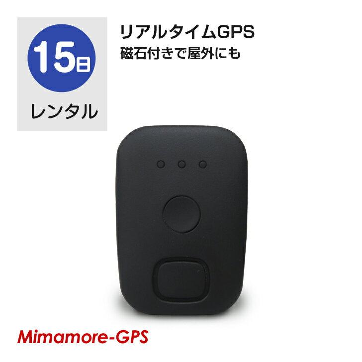 【レンタル】長持ちバッテリータイプ 小型GPS GPS発信機 GPS防犯 GPS浮気調査 GPS探偵 GPS追跡 GPSロガー GPSレンタル GPSリアルタイム GPS 車外 GPS 防水