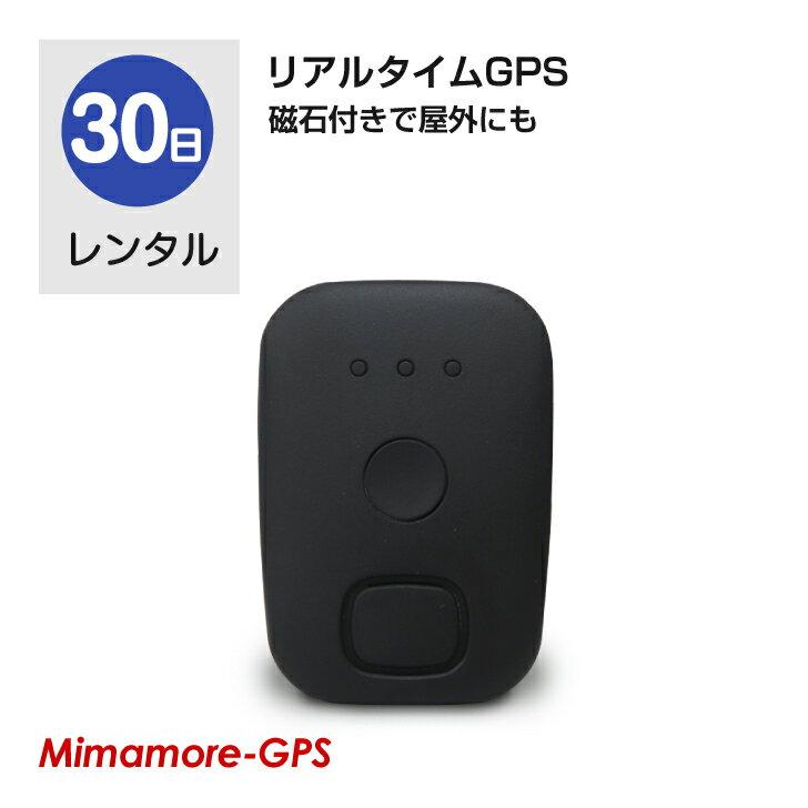 【レンタル】長持ちバッテリータイプ 小型GPS GPS発信機 GPS防犯 GPS浮気調査 GPS探偵 GPS追跡 GPSロガー GPSレンタル GPSリアルタイム GPS 車外 GPS防水