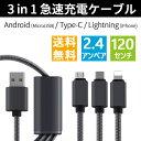 【今だけ】USBケーブル type-c 急速充電 MicroUSB / TYPE-C / iPhone 変換 USB充電ケーブル 12……