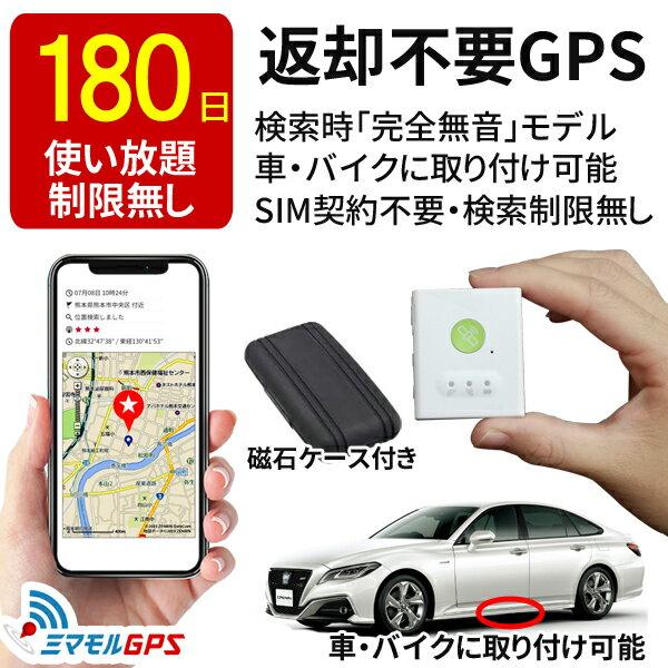 【クーポン最大3000円割引】 GPS 追跡 小型 小型タイプ 180日間返却不要 発信機 子供 迷子 浮気調査 追跡機 車両追跡 認知症 徘徊対策 操作時無音タイプ
