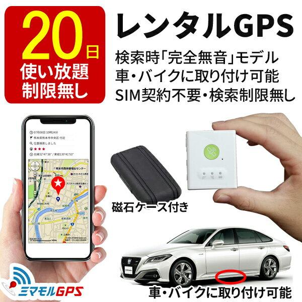 【クーポン最大3000円割引】 GPS 追跡 小型 小型タイプ 20日間レンタル 発信機 子供 迷子 浮気調査 追跡機 車両追跡 認知症 徘徊対策 操作時無音タイプ